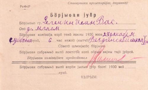 приглашение на выборы