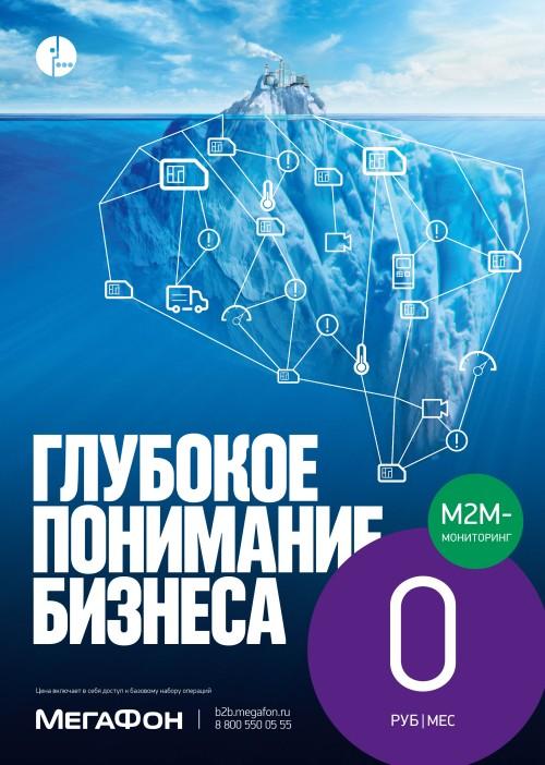 M2M_Monitoring