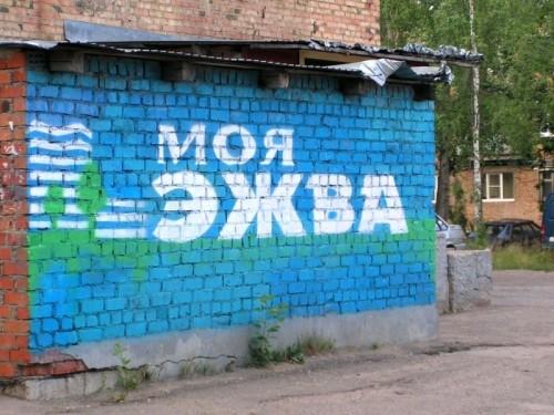 МОЯ_ЭЖВА