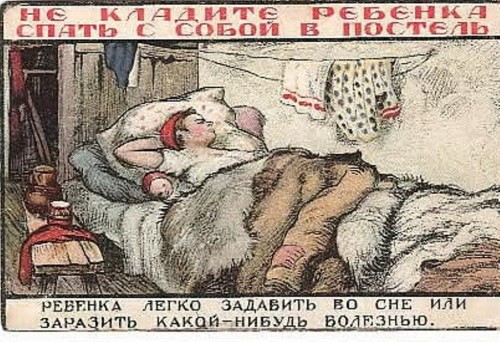Агитационный плакат 20-х годов XX века