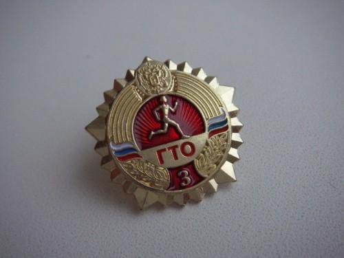 IMGP0044 значок ГТО