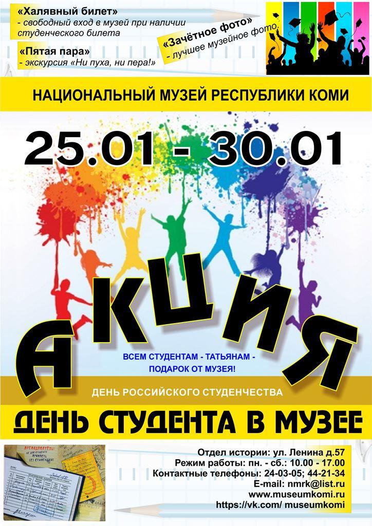 День студента в музее