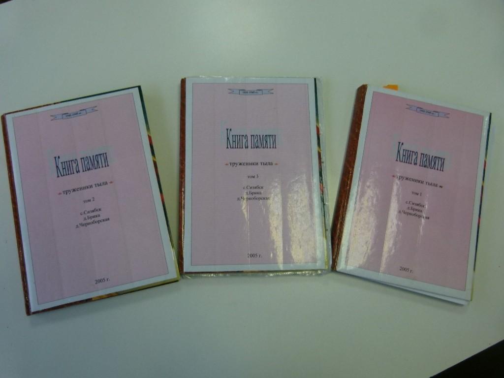 Три рукописных тома Лидии Чупровой.
