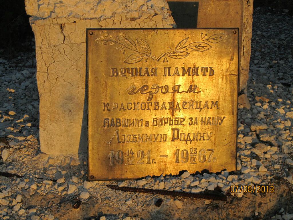 В 1967 году в Ошворе установили памятник жертвам трагедии.
