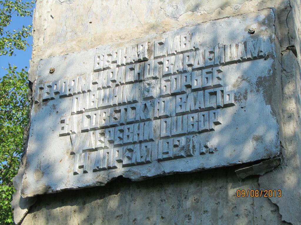 В 1970-х годах на станции Ошвор появилась стела погибшим красноармейцам.