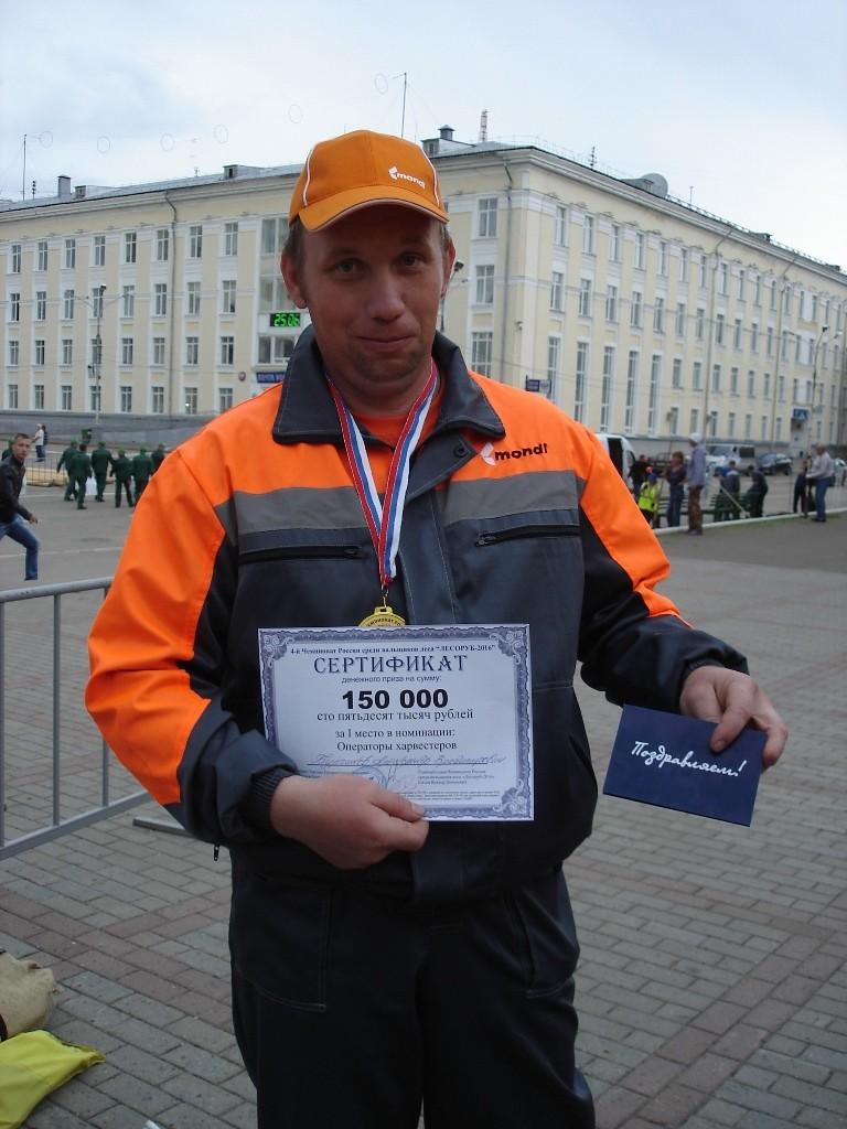 Александр Булгаков, ставший лучшим оператором харвестера.