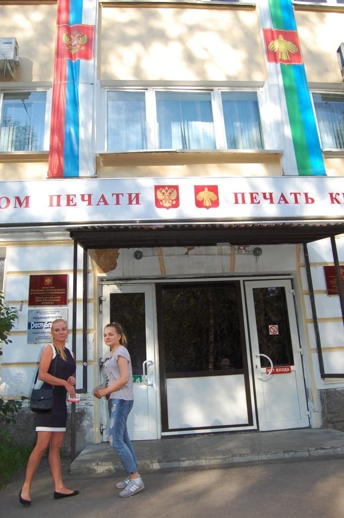 В Доме печати размещалась редакция газеты,  в которой работал Александр Рекемчук.