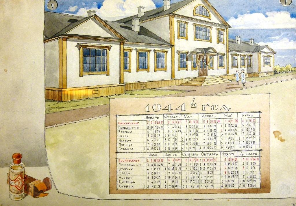 Календарь на 1944 год, который Всеволод Городецкий нарисовал во время заключения в Воркуте.