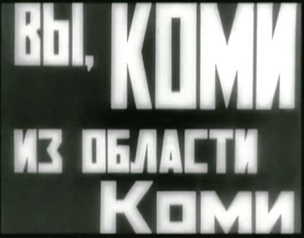 «Шестая часть мира». 1926 год.