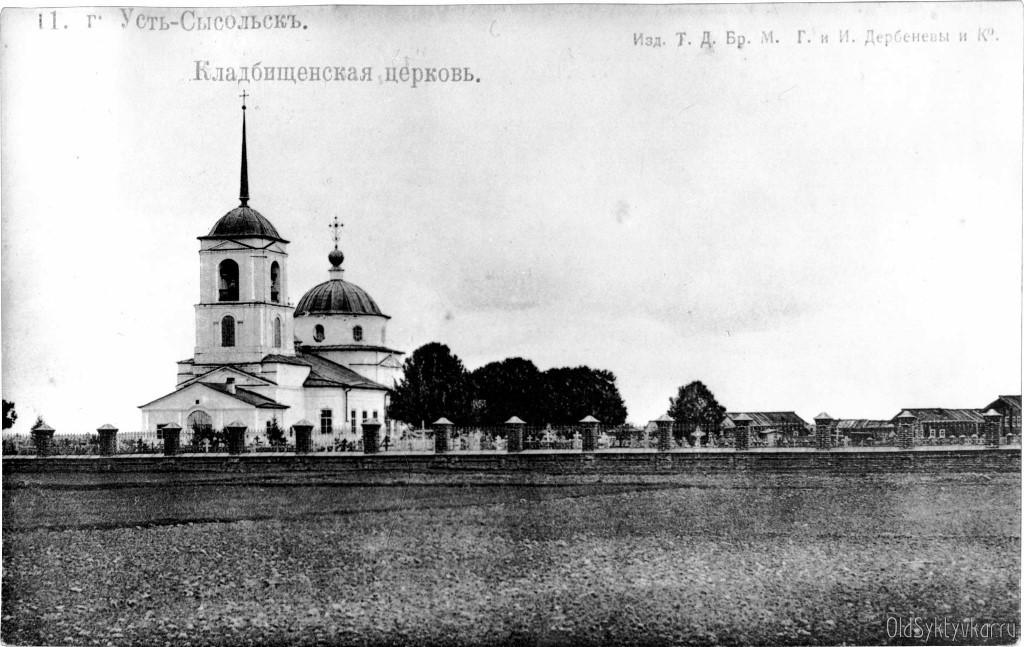 Вознесенский храм в Усть-Сысольске.