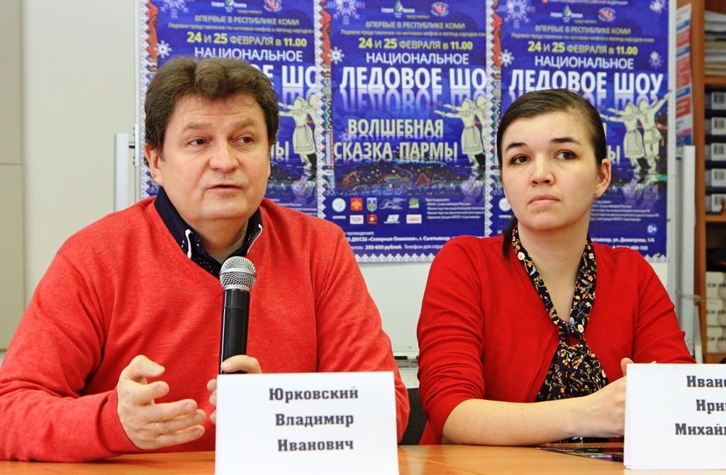 Владимир Юрковский и Ирина Иванова.